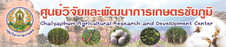 ศูนย์วิจัยและพัฒนาการเกษตรชัยภูมิ