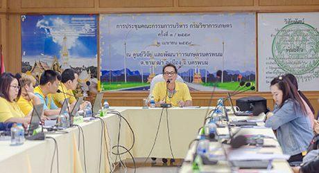 ประชุมจัดทำเว็บไซต์ สำนักวิจัยพัฒนาการเกษตรเขตที่ 3 ครั้งที่ 2/2562