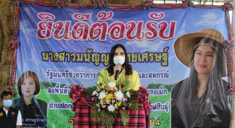 นางสาวมนัญญา ไทยเศรษฐ์ รัฐมนตรีช่วยว่าการกระทรวงเกษตรและสหกรณ์ลงพื้นที่ตรวจราชการ