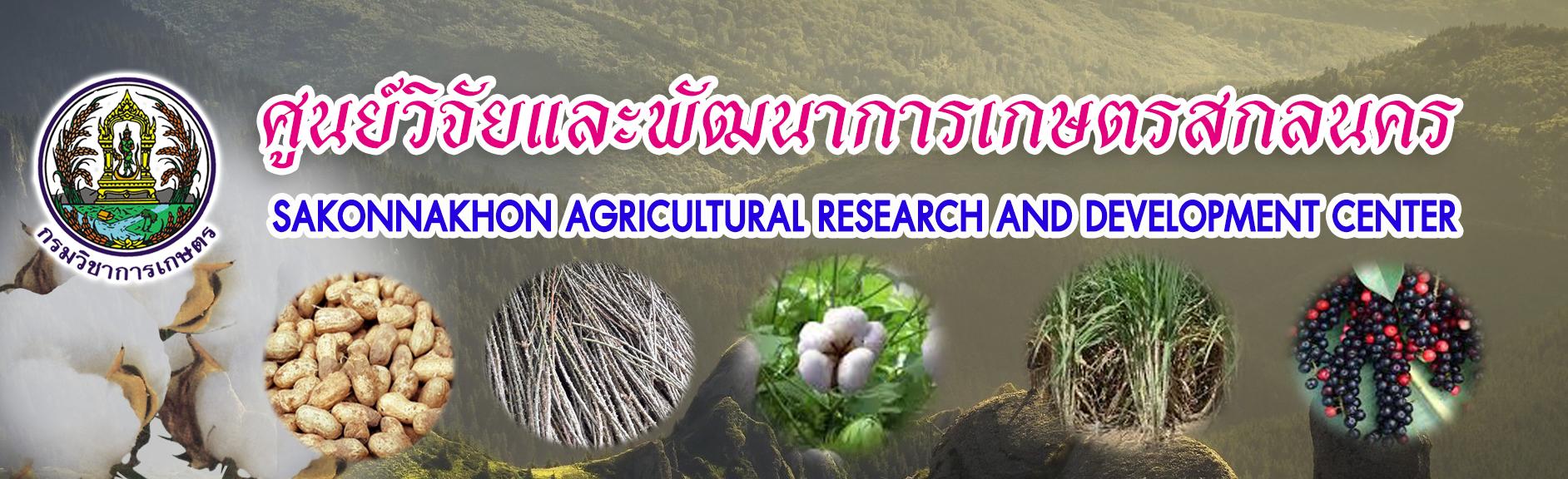 ศูนย์วิจัยและพัฒนาการเกษตรสกลนคร