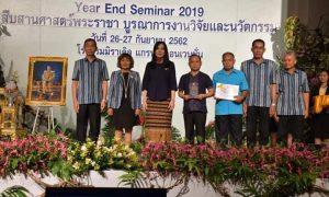 ร่วมสัมมนา YEAR END SEMINAR 2019