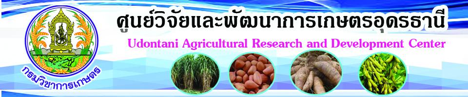 ศูนย์วิจัยและพัฒนาการเกษตรอุดรธานี
