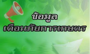 ข้อมูลเตือนภัยการเกษตร ระหว่างวันที่7-20 เมษายน 2564